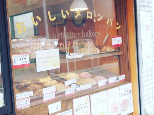 おいしいメロンパン 雑司が谷店(アルテリア・ベーカリー)