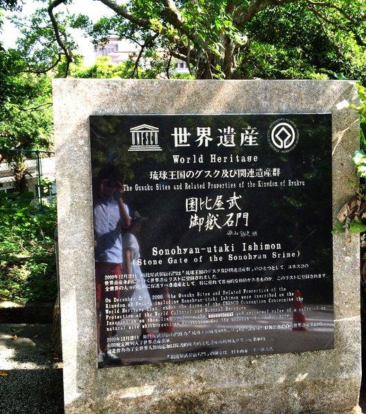 首里城公園 (首里城)