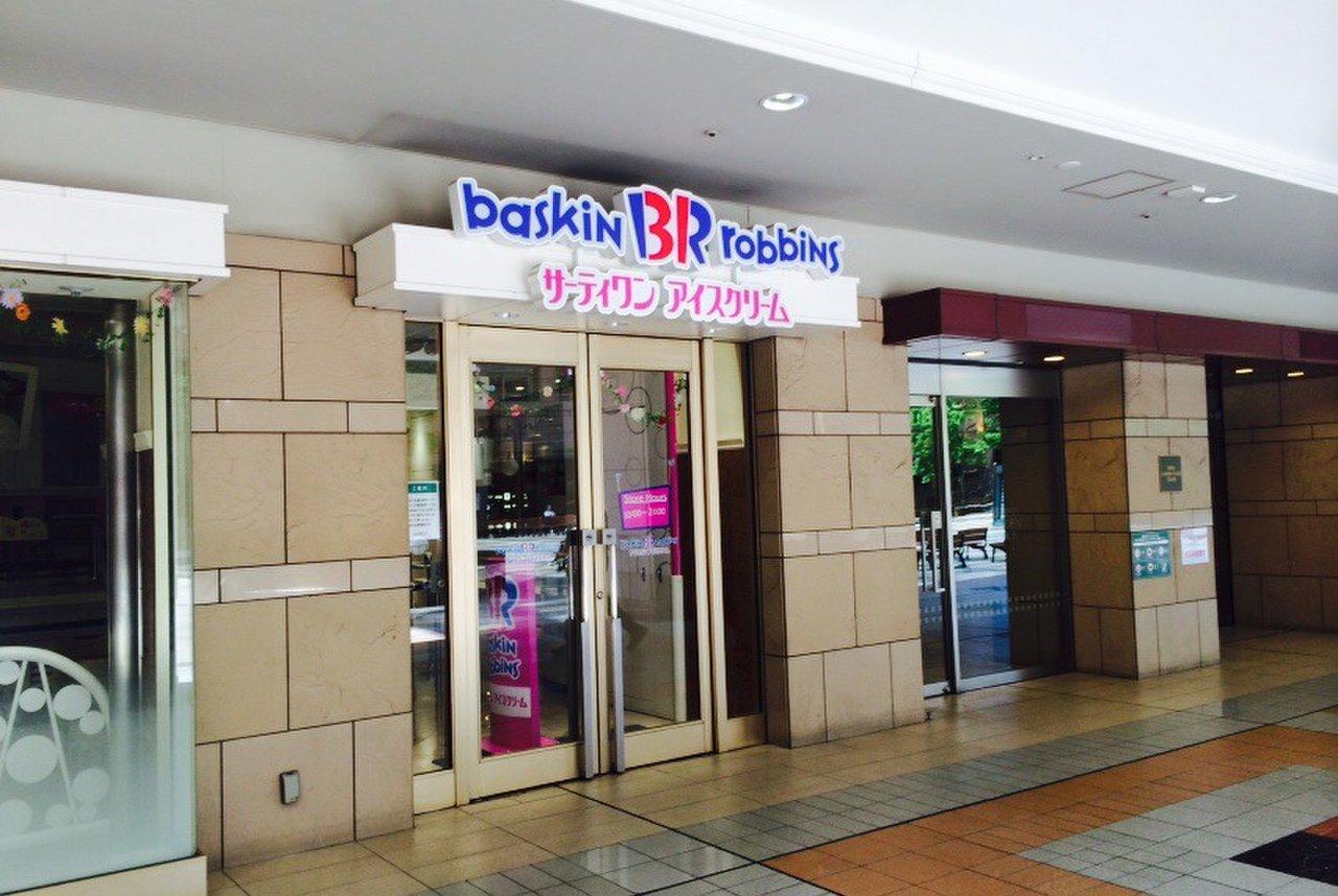 サーティワンアイスクリーム 恵比寿ガーデンプレイス店