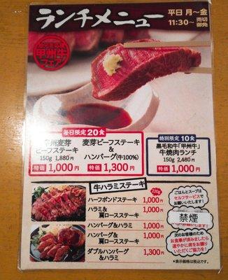 ふじとはち 銀座4丁目店