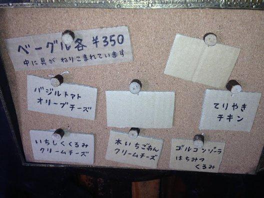 【閉店】なんじゃもんじゃカフェ