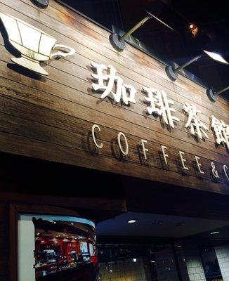 珈琲茶館 集 原宿表参道店