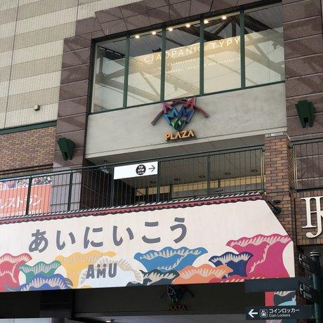 長崎駅(長崎県)