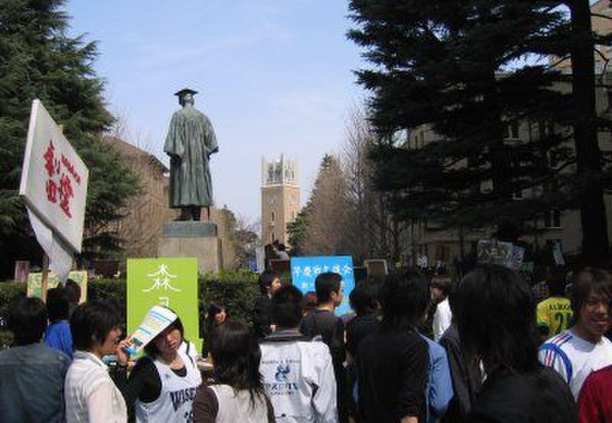 早稲田大学 早稲田キャンパス (Waseda Univ. Waseda Campus)
