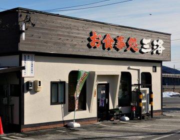 【北アルプスの麓、大町市】信濃大町駅から徒歩圏内、地元民がよく行くおすすめ飲食店