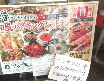 【コスパ最高!穴場ランチ】1080円でお刺身や天婦羅が食べ放題!日曜は1620円でお寿司も食べ放題!