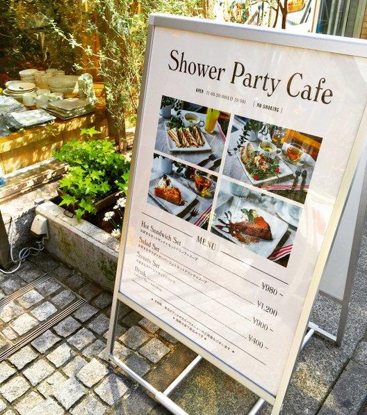 シャワー パーティ カフェ