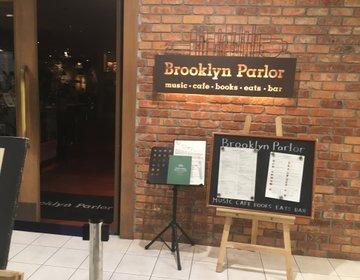 【新宿】非日常を詰め込んだお店''ブルックリンパーラー''を紹介する。