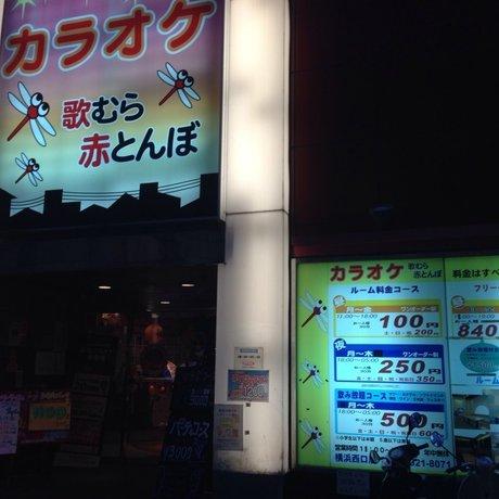 歌むら赤とんぼ 横浜西口店