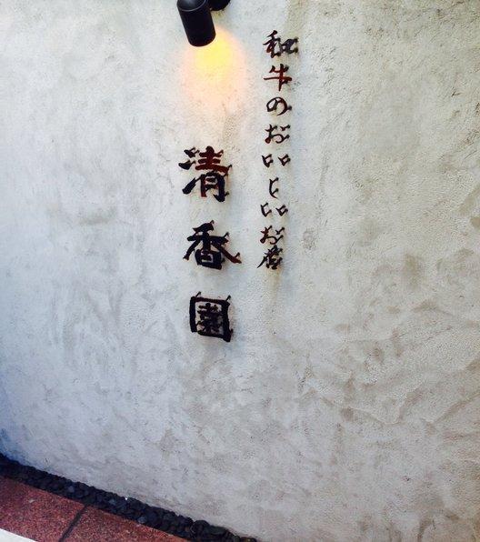 清香園 代官山店
