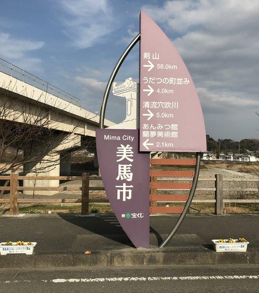 脇町インターチェンジ
