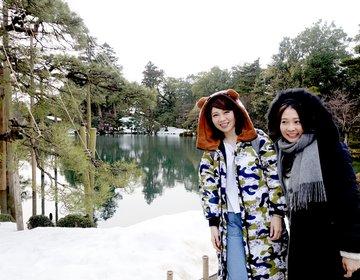 【冬の兼六園行ったことある?】雪の積もるフォトジェニックな金沢の観光スポット!