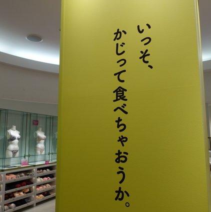 イェスタディズトゥモロー ルミネエスト新宿店 (Yesterday's tomorrow)