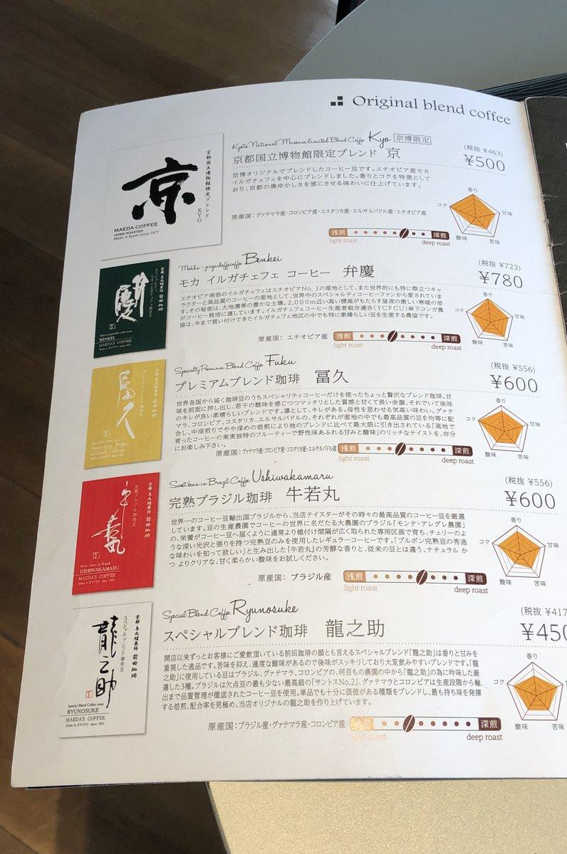 前田珈琲 京博店