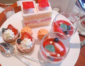 【帝国ホテル】春はいちごの季節!最上階で優雅に苺アフタヌーンティー♡