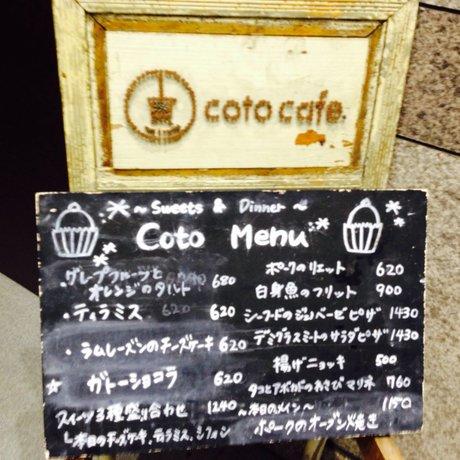 コトカフェ