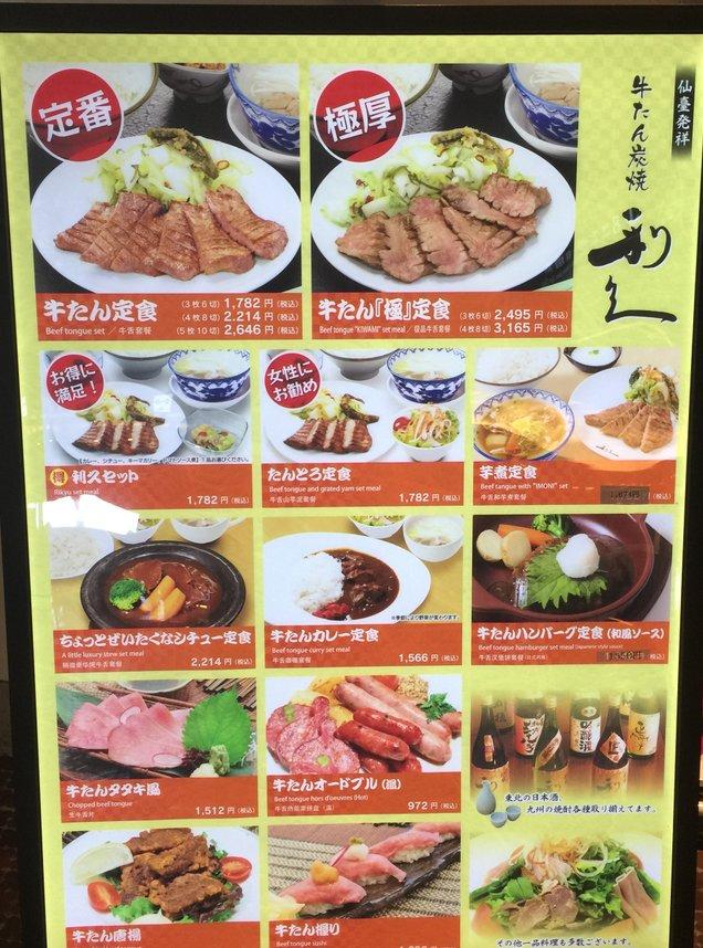牛たん炭焼 利久 博多駅店