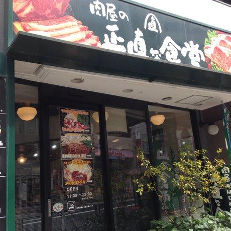 肉屋の正直な食堂 新宿御苑店