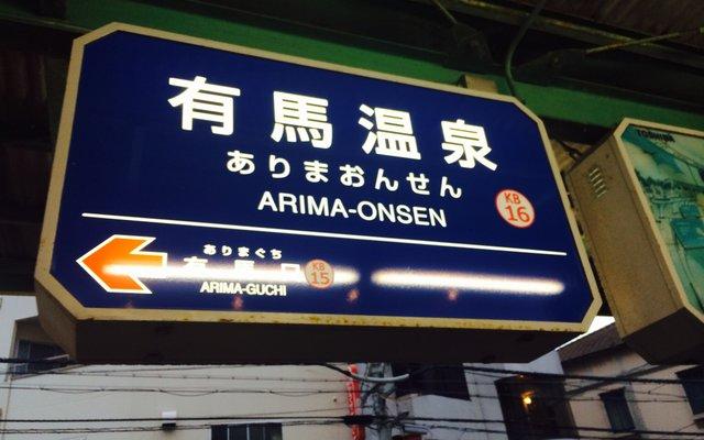 神鉄 有馬温泉駅 (Arima-onsen Sta.) (KB16)