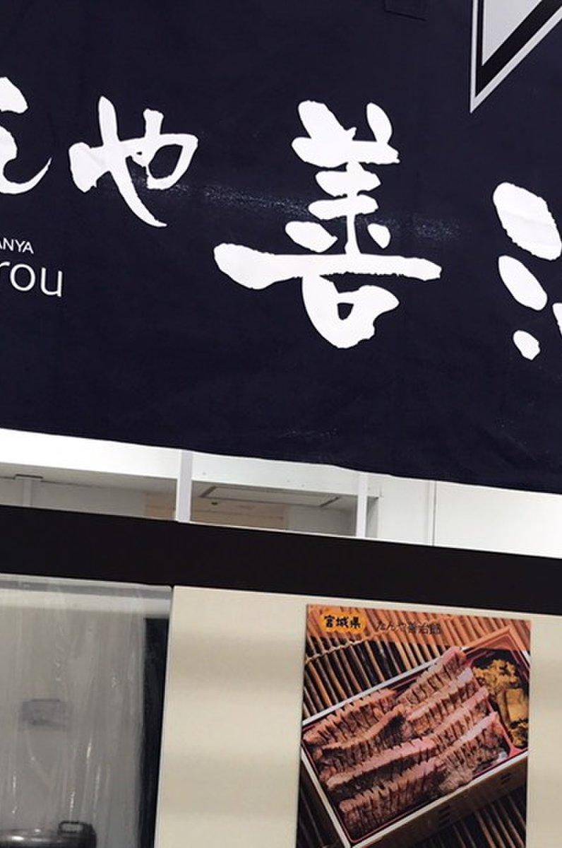 たんや善治郎 仙台駅前本店