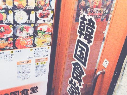 韓国食堂 南口通り店