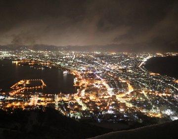 【世界三大夜景】キラめく函館山の夜景&イルミネーション!函館名物も食べて、最高の思い出を☆