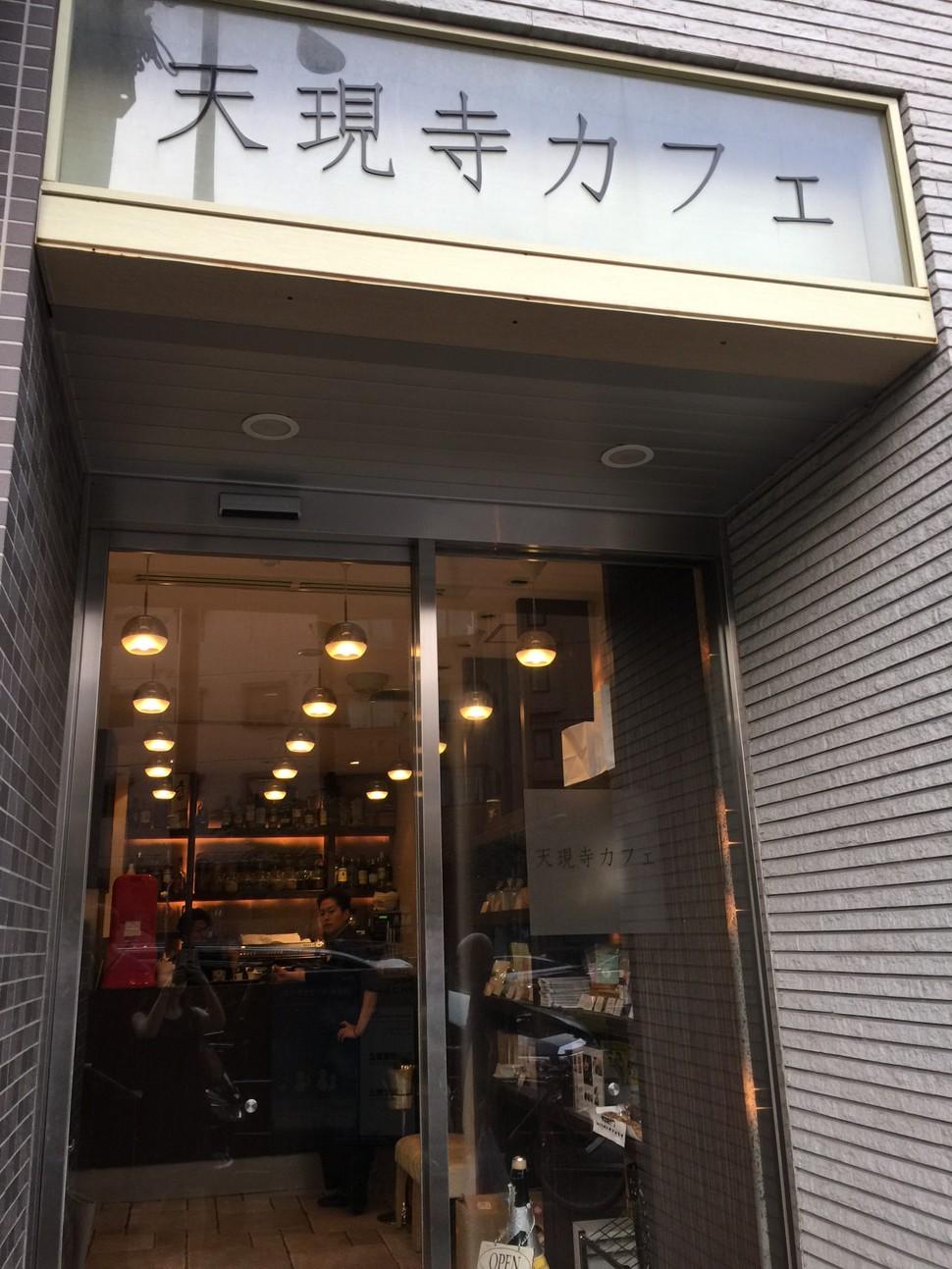 天 現 寺 カフェ