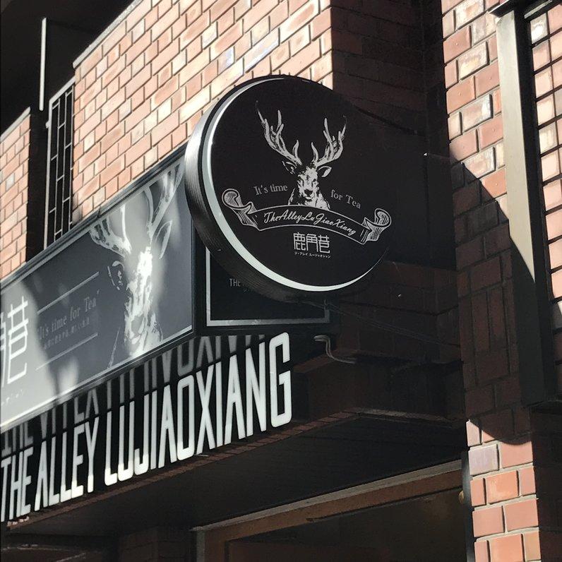 ジ・アレイ ルージャオシャン 恵比寿店 (THE ALLEY LUJIAOXIANG)