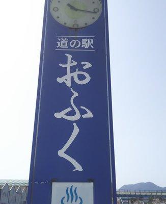 道の駅おふく