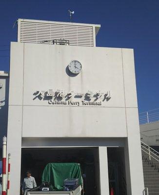 大島港(福岡県)