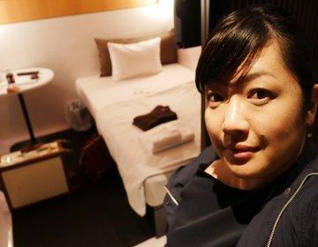 【名古屋駅・宿泊】進化型カプセルホテル「ファーストキャビンTKP名古屋駅」が快適すぎる!
