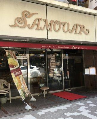サモアール 馬車道店