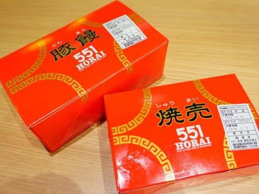 551蓬莱 関西空港店