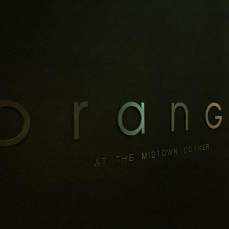 オランジェ
