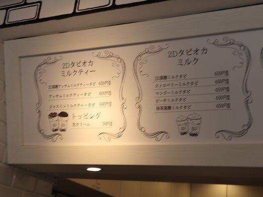 2D Cafe 新大久保店