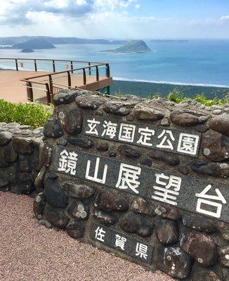 鏡山展望台