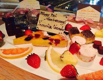 【ネタバレ注意】日本一のおもてなしリゾート・レストラン・カシータでサプライズ【極上の結婚記念日】