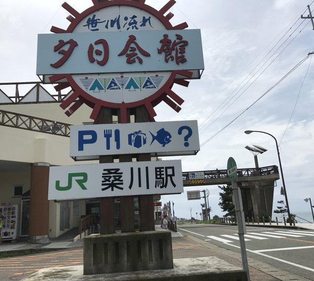 道の駅 笹川流れ