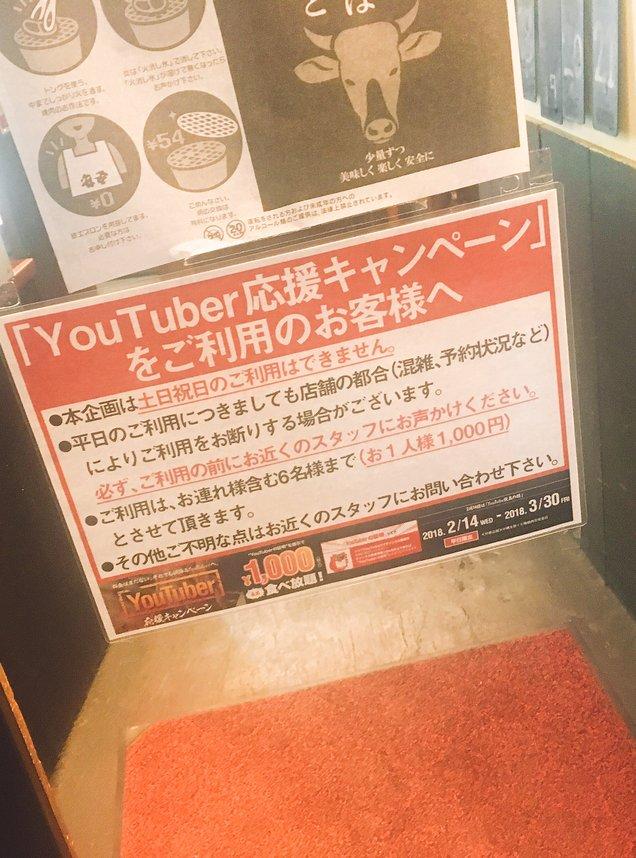 七輪焼肉 安安 町田店