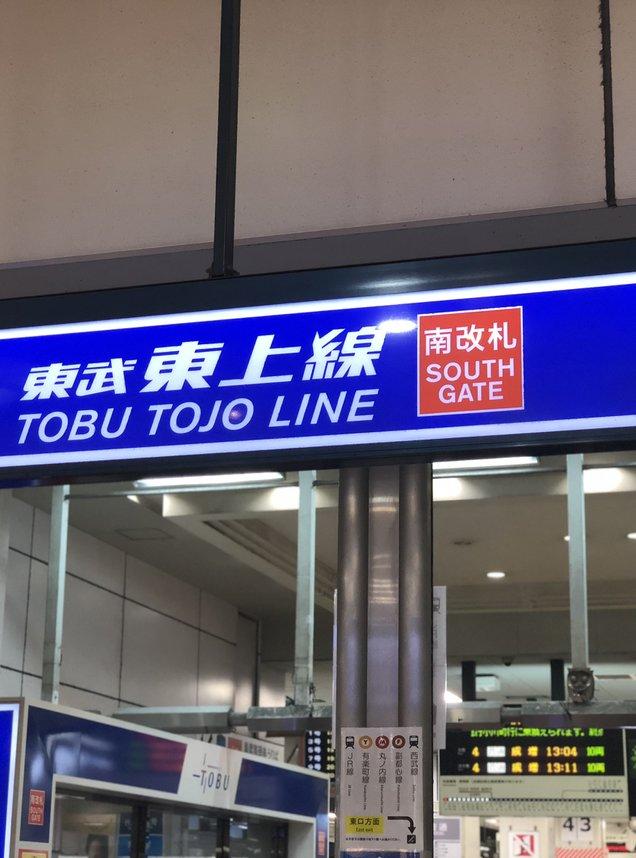 大山駅(東京都)