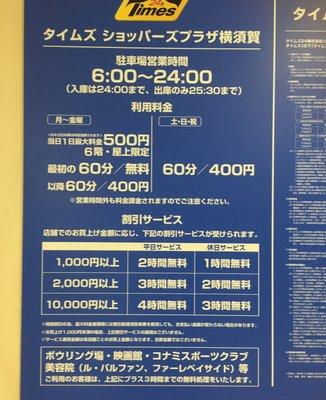 ショッパーズプラザ横須賀
