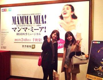【劇団四季マンマ・ミーア】東京公演に行ってみた!迫力のミュージカルに心奪われる!♪