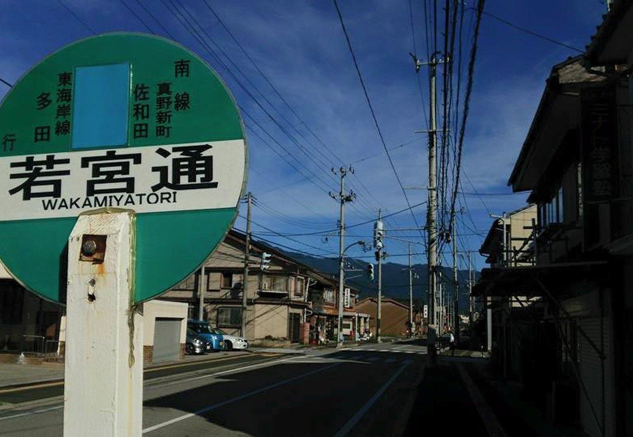 佐和田バスステーション