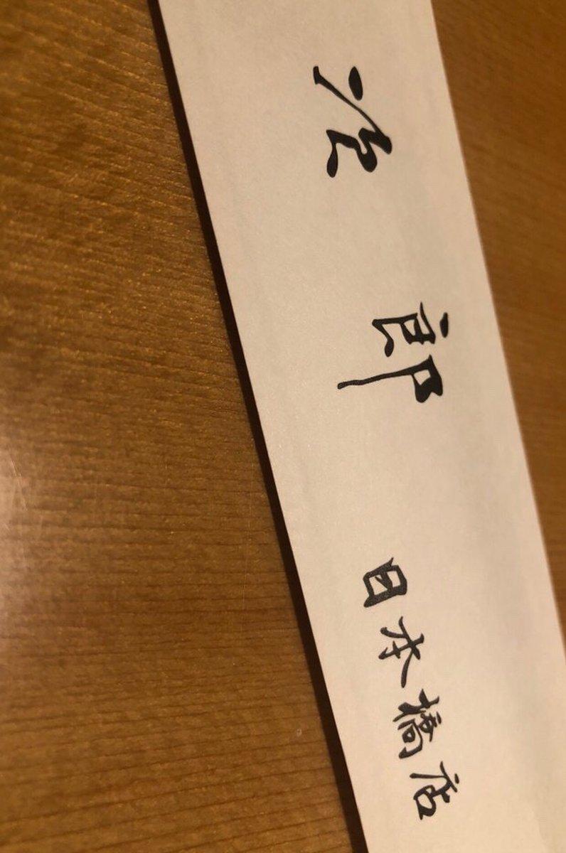 すきやばし次郎 日本橋店