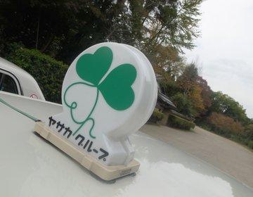【出会えたら奇跡★】京都の幸せを呼ぶ幻の神紋入りタクシーでデートスポットを巡ろう♪