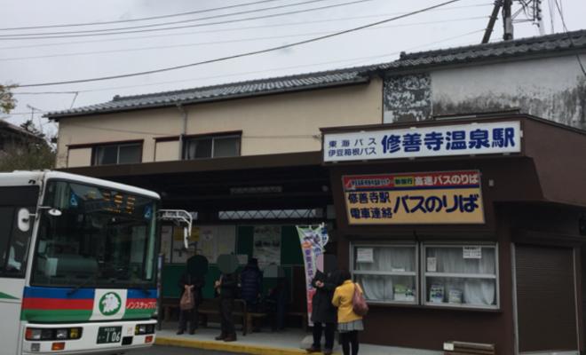 修善寺温泉駅