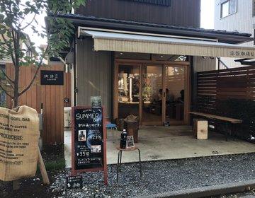 大宮おすすめカフェ・コーヒー専門店♡氷川神社周辺『常盤珈琲焙煎所』