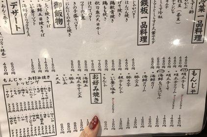 月島もんじゃ もへじ -両国-江戸NOREN店