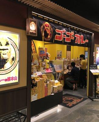 ゴーゴーカレー 金沢駅総本山