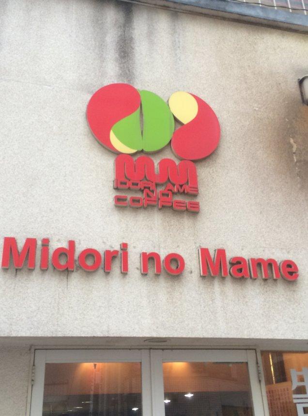 緑の豆 新宿御苑店